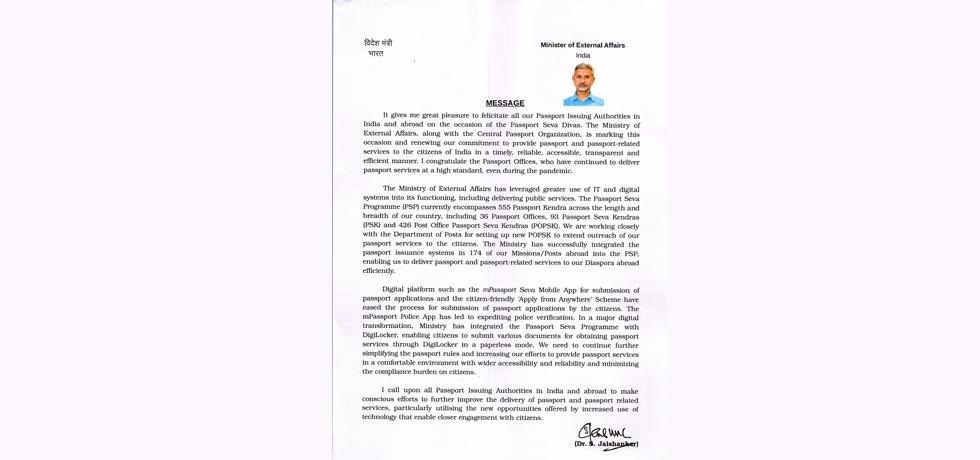 Message by Hon'ble Minister of External Affairs Dr S Jaishankar on the occasion of Passport Seva Divas 2021